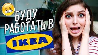 постер к видео ПРИНЯЛИ НА РАБОТУ В ИКЕА / Новая Одежда с Примеркой