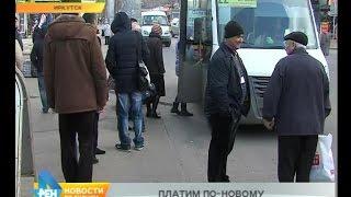 В Иркутске начат транспортный эксперимент: оплата проезда при входе(К новым правилам придётся привыкать иркутянам и гостям города. С сегодняшнего дня в столице региона измени..., 2016-04-04T06:43:13.000Z)