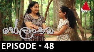 Helankada - Episode 48 | 04th October 2019 | Sirasa TV Thumbnail