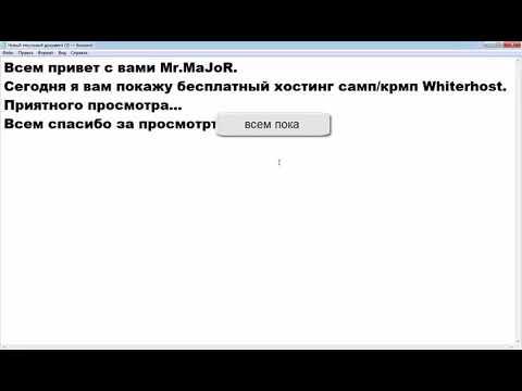 Как работать в бесплатном хостинге как пользоваться базой данных mysql на хостинге