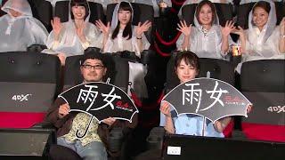 『雨女』6月4日(土)公開記念WEB特番 「主演:清野菜名が4DXを体験して...