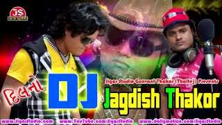 Maru Net Par Thai Gayu Setting | Dil No DJ Jagdish Thakor | Album Trailer