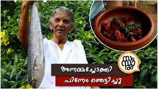 അന്നമ്മച്ചേടത്തിയുടെ നാടന് മീന് കറി...! | ഒരു രക്ഷയുമില്ല | Naadan fish curry | Samsaaram TV