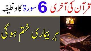 Quran Ki Akhri 6 Surah Ka Wazifa Parh Kar Nahalo Har Choti Bari Bimari Khatam Hojaye Gi