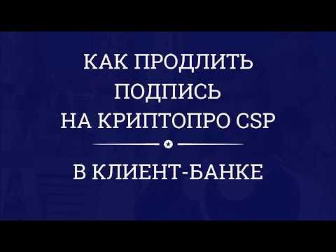 Как продлить ключи электронной подписи в клиент банке Bs Client на Криптопро CSP