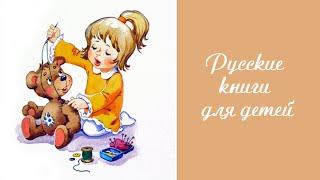 ЧИТАЮ ВСЛУХ! 05 - Русские книги для детей. Russian Lessons. Татьяна Исаева