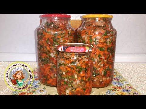приправа для супа на зиму из овощей без варки
