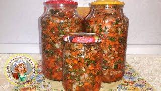 Заправка на зиму для супа, борща, соусов, мяса. Овощная. Суповая. Витаминная. Быстрый рецепт