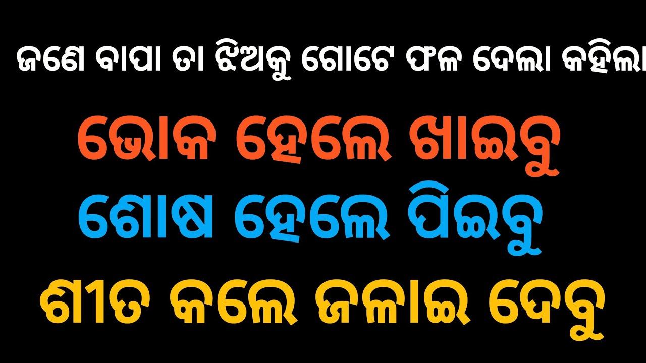 odia dhaga dhamali part 32 || odia dhaga katha || interesting questions with answers