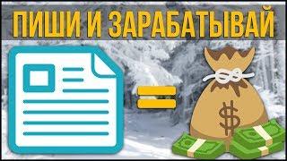 Как заработать на копирайтинге новичку или 6980 руб в день на лайках / с помощью телефона / планшета