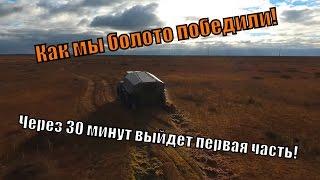 Вездеход Шерп По Болоту Оршинский Мох К Озеру Великое! Тизер