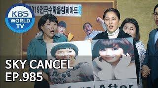 Sky Cancel | 스카이 캔슬 [Gag Concert / 2019.02.09]