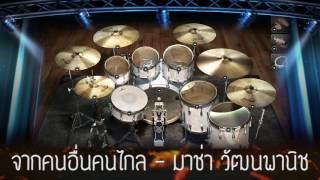 จากคนอื่นคนไกล - มาช่า วัฒนพานิช : Drum Cover
