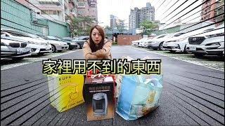 日本最大二手市集HARD OFF中古挖寶 買賣斷捨離 除了中古車什麼都有!