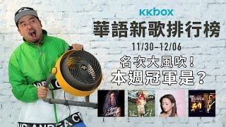這群人澄清「斂財」說?女聲爭霸前三名!KKBOX華語新歌排行榜(11/30-12/6)