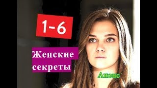 Женские секреты сериал Содержание с 1 по 6 серии. Анонс серий
