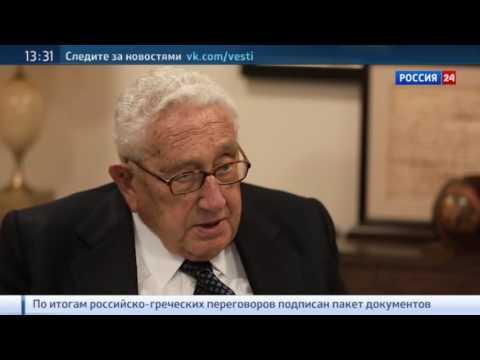 Генри Киссинджер: американцам важно понять, что нельзя относиться к России как стране