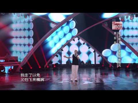 【中华好民歌】 王向荣 《算你狠》