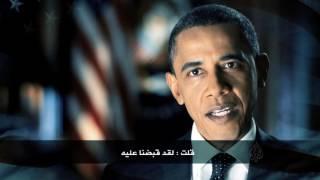 برومو سنوات أوباما الجزء الرابع