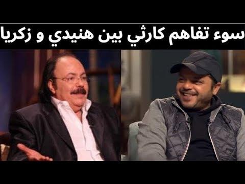 سوء تفاهم كارثي بين طلعت زكريا ومحمد هنيدي يتسبب في ورطة زكريا عالهوا في حلقة برنامج