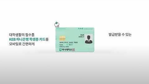 [수철이TV] KEB하나은행 학생증 카드 쉽게 만들기 동영상