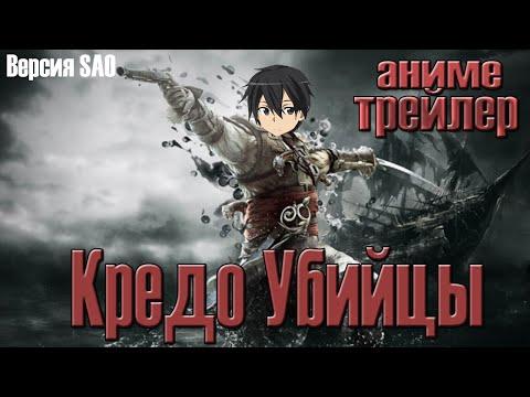 Мастера меча онлайн [1 сезон] Смотреть онлайн, Аниме Sword