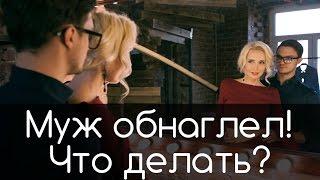 видео Эмоциональный шантаж: применяет ли его твой мужчина