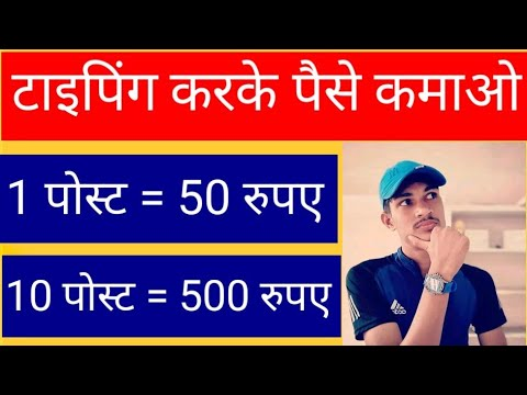 Data Entry Job Work From Home 2019 | How To Earn Money Online | Typing Jobs Online & Make Money