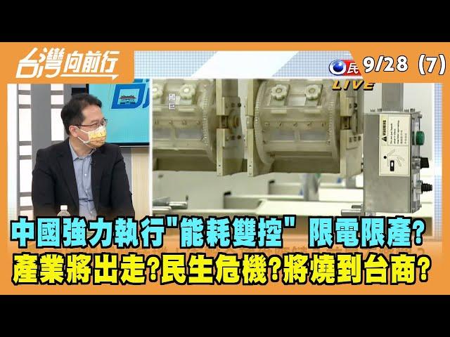 """2021.09.28【台灣向前行 Part7】中國強力執行""""能耗雙控"""" 限電限產? 產業將出走?民生危機?"""