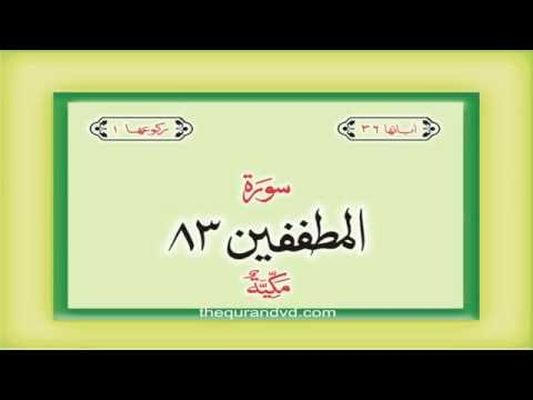 83. Surah At Tatfif   with audio Urdu Hindi translation Qari Syed Sadaqat Ali