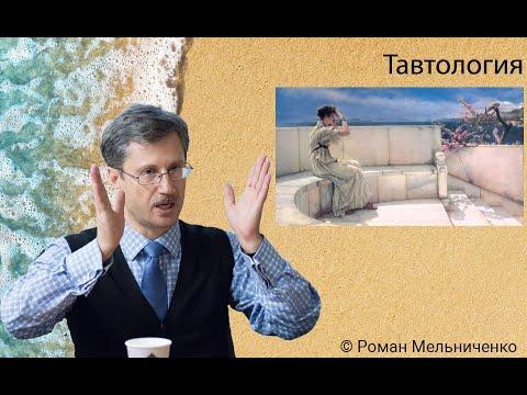 Как узнать и понять риторику (риторический стрим Романа Мельниченко)
