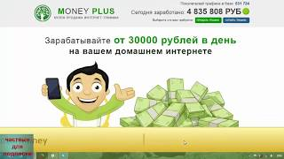 ТОП 2 ЛУЧШИХ САЙТОВ, Заработать Деньги в Интернете Без Бложений