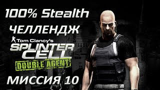 Скрытное прохождение Splinter Cell Double Agent Миссия 10 Штаб АДБ - Часть 4 (Финал)