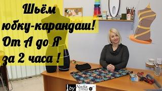 Как сшить юбку-карандаш от А до Я ! Быстро и Просто ! by Nadia Umka !