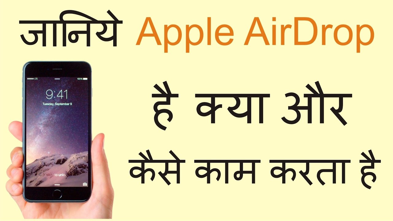 What is apple airdrop how to use airdrop apple iphone to iphone what is apple airdrop how to use airdrop apple iphone to iphone ipad ipod in hindi ccuart Images