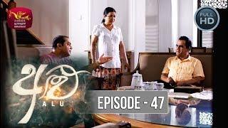 Alu - අළු | Episode -47 | 2018-07-20 | Rupavahini TeleDrama Thumbnail