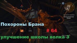 Прохождение The Witcher 3: Wild Hunt Похороны Брана и улучшение школы волка 3 # 64
