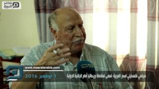 مصر العربية | سياسي فلسطيني لمصر العربية: نسعى لمقاضاة بريطانيا أمام الجنائية الدولية