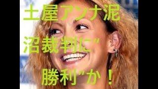 """土屋アンナ泥沼裁判に""""勝利"""" 甲斐氏の請求棄却、33万円支払い命令 主..."""