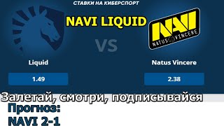 NAVI vs Team LIQUID | bo3 | ESL One: Cologne 2019 | FULL MATCH