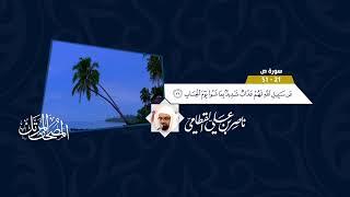بث مباشر قرآن كريم القناة الرسمية للشيخ ناصر القطامي - للقرآن الكريم   Live Stream Quran Karem