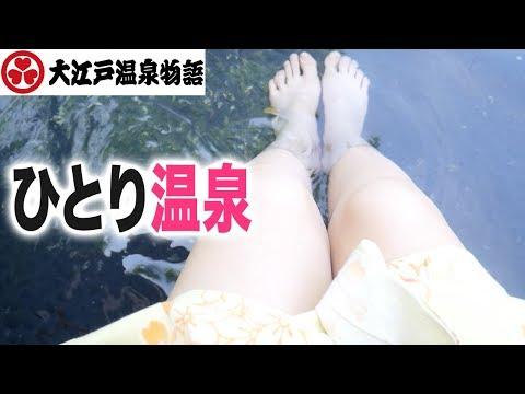 ひとりで大江戸温泉に行く女。