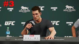 EA Sports UFC 3 КАРЬЕРА ЭПИЗОД № 3 BaL ME