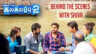 Kalakalappu 2 | Behind the Scenes with Shiva | Sundar C, Hiphop Adhi, Jiiva, Nikki Galrani