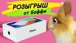 Кролик Баффи и iPhone X РЕАКЦИЯ на ПОДАРОК АЙФОНА 10! ТОРТ В ВИДЕ АЙФОНА 10 ! Новое Видео для детей