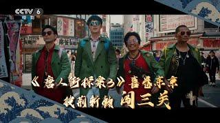 《唐人街探案3》全面升级 众多谜团即将解开【中国电影报道 | 20200204】