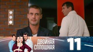 Двойная сплошная | Сезон 1 | Серия 11