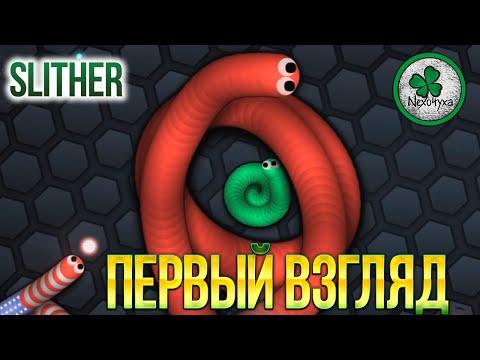 Slither.io | Обзор игры| Змейка