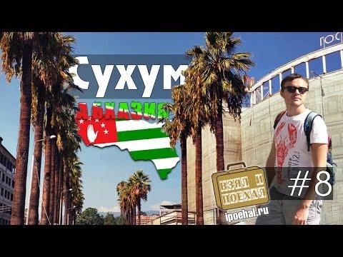 Взял и Поехал #8 Сухум, Абхазия. Обзор города