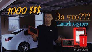 Мультимарочный сканер Launch x431pro За что я отдал 1000 у е??? #Launch#x431pro #OffGear
